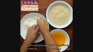 مرغ سوخاری جدید - سیتی کالا