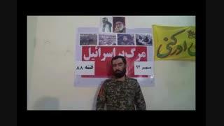 سخنرانی فرمانده گروهان کربلایی حسین آزاد درباره فتنه ۸۸  #مدافعان_حرم #قدس #حسین #آزاد #حسین_آزاد #فرمانده_گروهان