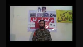 سخنرانی فرمانده گروهان کربلایی حسین آزاد درباره بخشش درست #مدافعان_حرم #قدس #حسین #آزاد #حسین_آزاد #فرمانده_گروهان