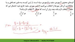 حل تست تکمیلی احتمال و ترکیب با علی هاشمی