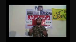 سخنرانی فرمانده گروهان کربلایی حسین آزاد درباره  الزام ازدواج #مدافعان_حرم #قدس #حسین #آزاد #حسین_آزاد #فرمانده_گروهان