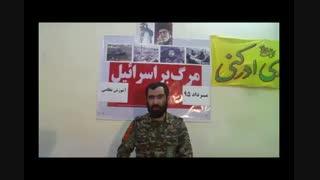سخنرانی فرمانده گروهان کربلایی حسین آزاد درباره آموزش نظامی #مدافعان_حرم #قدس #حسین #آزاد #حسین_آزاد #فرمانده_گروهان