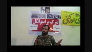 سخنرانی فرمانده گروهان کربلایی حسین آزاد درباره تفکر صهیونیستی #مدافعان_حرم #قدس #حسین #آزاد #حسین_آزاد #فرمانده_گروهان