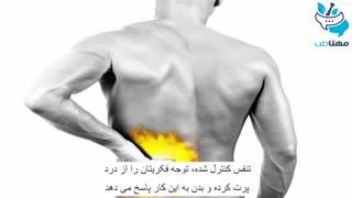 بهترین روش درمان کمردرد