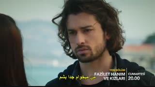 سریال فضیلت خانم و دخترانش قسمت 41 Fazilat hanim ve kizlaei (ترکی)