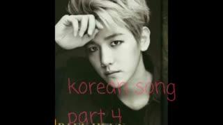 آهنگ های زیبای کره ای پارت چهارم (تقدیمی برای همه نماشایی ها)