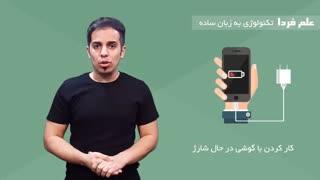 آیا کارکردن با گوشی در حال شارژ خطرناکه؟