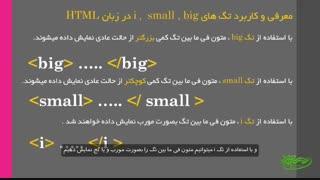 آموزش تگ big - small - i در زبان html