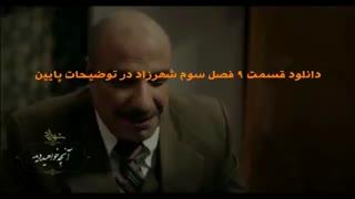 دانلود سریال شهرزاد 3 قسمت 9 نهم | قسمت جدید