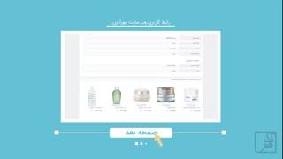 معرفی وب سایت جدید مهرآذین