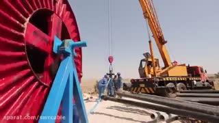 نسل جدید کابل های SWR درعمیق ترین چاه آب شرب کشور(جهرم)