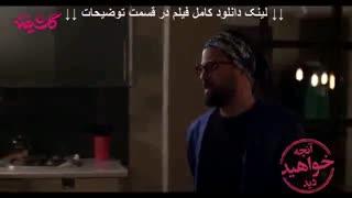 دانلود قسمت چهارم سریال گلشیفته (4) | کامل و آنلاین | HD 1080