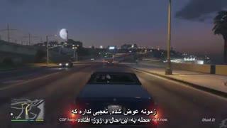 زیرنویس بازی GTA V بخش نهم