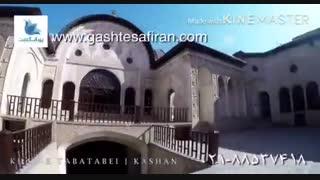 ایران از نگاه یک توریست
