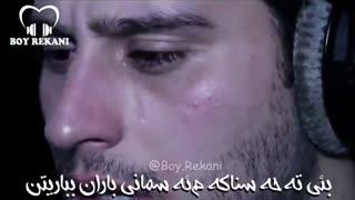 بئ مه عرفه ت - کوردی بادینی Boy Rekani - Bi Marefat Kurdish Sub