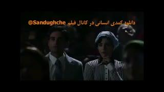 فیلم کامل کمدی انسانی با لینک مستقیم