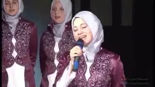 اجرای فوق العاده دختران آلمانی در مدح خاتم الانبیا  حضرت محمد (ص)