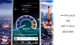 مقایسه سرعت اینترنت گوشی در شهرهای مختلف دنیا و ایران