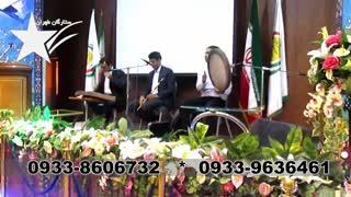 نمونه اجرای موسیقی سنتی ستارگان طهران در جشن سازمانی