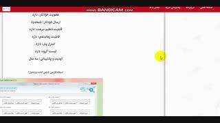 نرم افزار تبچی ویندوز ، تبلیغات در سوپر گروه های تلگرام - ای پی آی - فارسی - نسخه حرفه ای