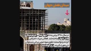 پنج بنای تاریخی که فعالان و مردم نجاتشان دادند