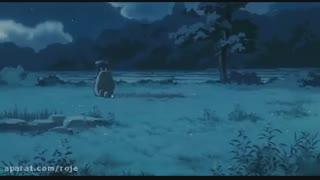 انیمیشن بسیار زیبای همسایه ام تورو