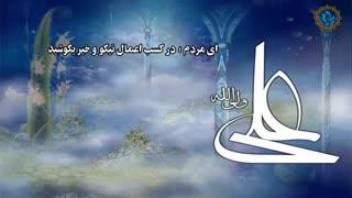 کلام علی (ع) - قسمت هفتم