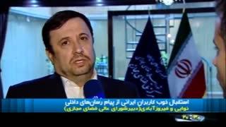 مهاجرات کاربران به پیام رسان های ایرانی