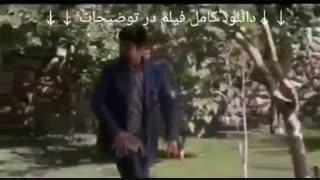 فیلم ملی و هزار راه نرفته اش _ دانلود کامل فیلم میلاد کی مرام