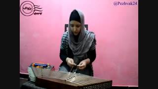تصنیف دل می رود ز دستم - سنتور: ملیکا حسین بیک