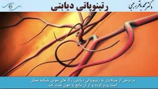 رتینوپاتی دیابتی ( عوارض چشمی دیابت)