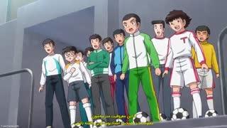 قسمت پنجم انیمه فوتبالیست ها : کاپیتان سوباسا 2018 Captain tsubasa