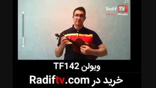 خرید ویولن tf - خرید ویولن tf 142 - خرید ویالون تی اف 142 - خرید ویلن tf 142 - ویولن تی اف - ویولن tf   tf142