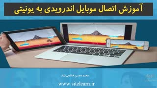 اموزش اتصال موبایل اندرویدی به یونیتی