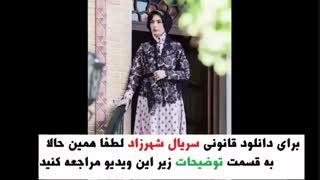 دانلود شهرزاد3 قسمت 12