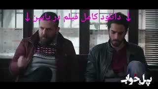 دانلود فیلم پل خواب با کیفیت ۱۰۸۰p و لینک مستقیم - نماشا
