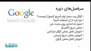 دوره آموزش تصویری گوگل وبمستر