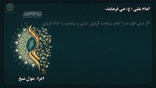 کلام علی (ع) - قسمت  نوزدهم