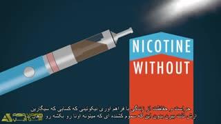 تفاوت بین ویپ(سیگار الکترونیکی)و سیگار(زیرنویس فارسی.توضیح جامع)