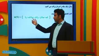 تدریس احتمال قسمت اول از علی هاشمی