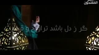 رمضان ماه تسکین دل نشید زیبای فارسی