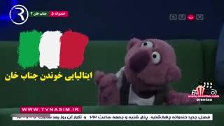 ایتالیایی خوندن جناب خان - فصل 5 خندوانه