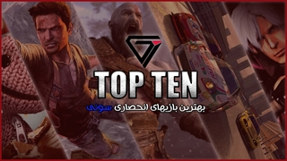 Top Ten Episode 4 – Best Sony Exclusive Games