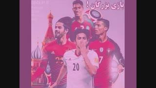 خلاصه بازی ایران پرتغال جام جهانی 2018 /لینک درتوضیحات
