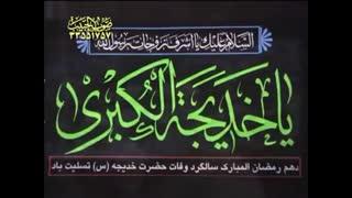 ای در دیار غربت و غم یار احمد-وفات حضرت خدیجه س-رمضان1384-کریمی