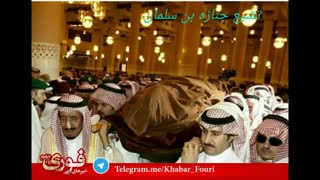 خبر فوری.مرگ محمد بن سلمان و تشیع جنازه وی
