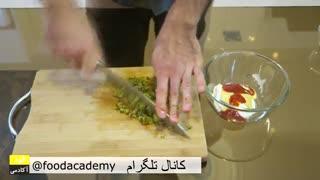 فیلم آموزش آشپزی - سس همبرگر در foodacademy.ir