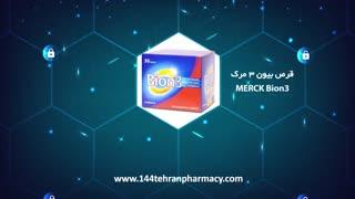محصولات تقویت سیستم ایمنی بدن