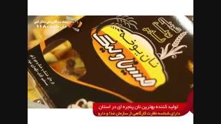 نان یوخه حسین ولیک در فسا
