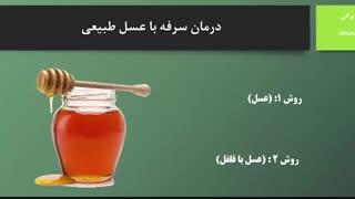 درمان سرفه با عسل طبیعی